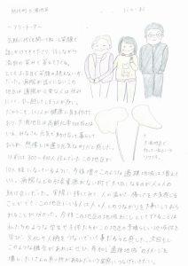 肝付フィールドワーク by にゃーお