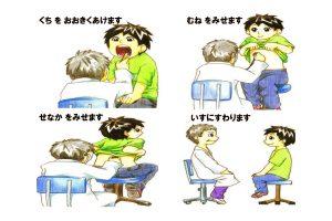 歯科&身体計測