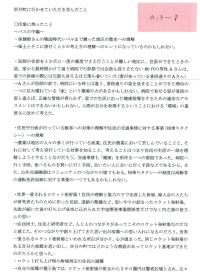 肝付フィールドワーク by のっきー♪