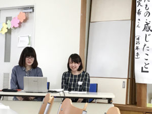 本日発表していただいた同級生コンビ(戸田さん&西さん)