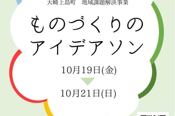 【お誘い(^^♪】学生ボランティア募集__大崎上島(広島)アイデアソン