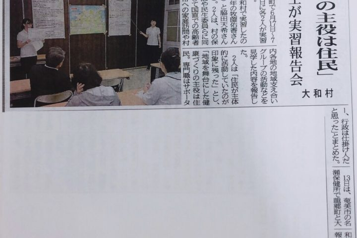 【祝】学生実習の様子がメディアに掲載されました😆