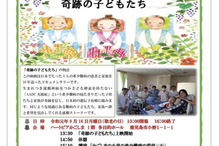 【ご案内】9/16@映画『奇跡の子どもたち』出かけてみませんか♪
