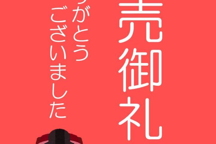 【完売御礼】保健学科20周年記念誌の販売について