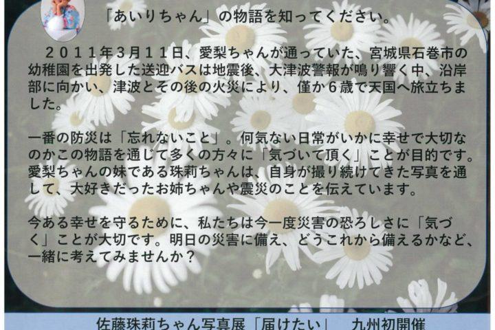 【ご案内】被災地に咲いた奇跡の花の物語(3.11写真展・鹿児島市)