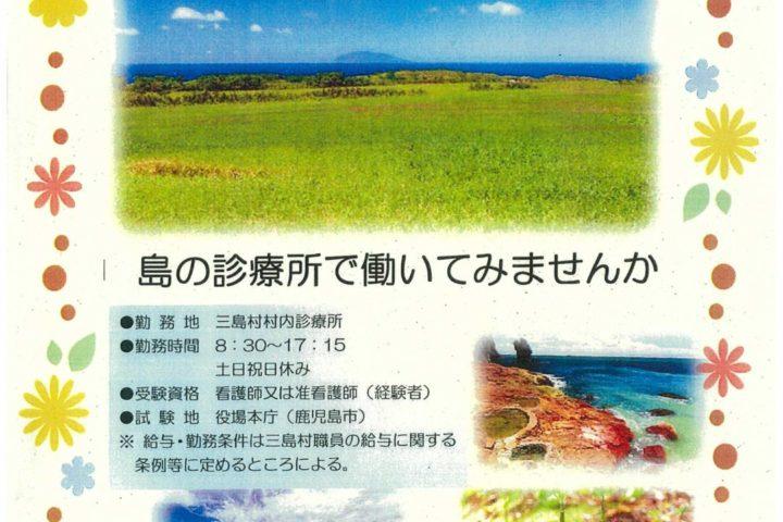 【求人】看護師・保育士採用情報【三島村】