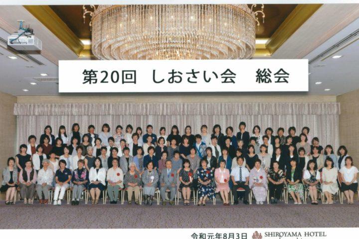 【開催】第20回しおさい会総会【報告】