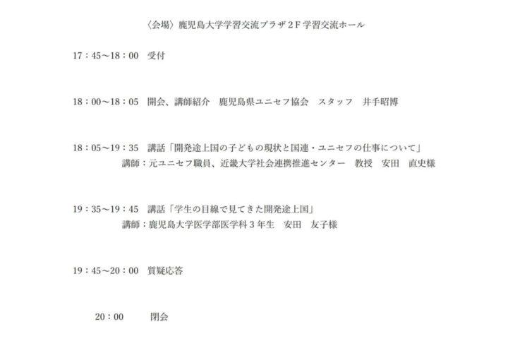 【11月30日・12月1日】国際協力講演会のお知らせ【近日】