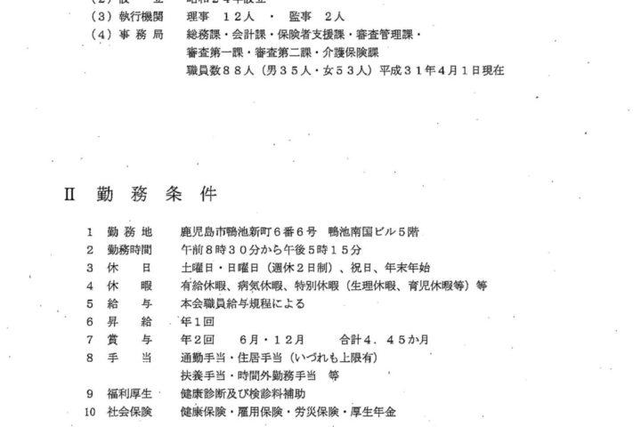 【1/10〆】保健師募集【鹿児島県国保連】