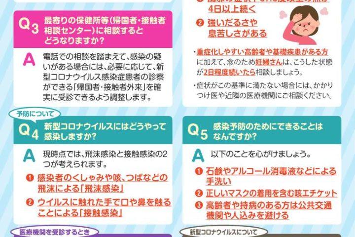 【情報提供】 新型コロナウイルスに関するQ&A