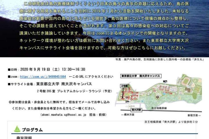 【オンライン開催】第3回 島の医療を考える研究会