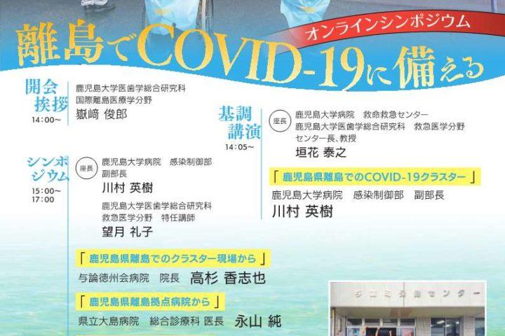 【12/26】離島でCOVID-19に備える(シンポ)