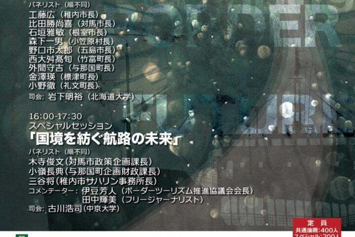【1/23】オンラインセミナー「境界領域と感染症」