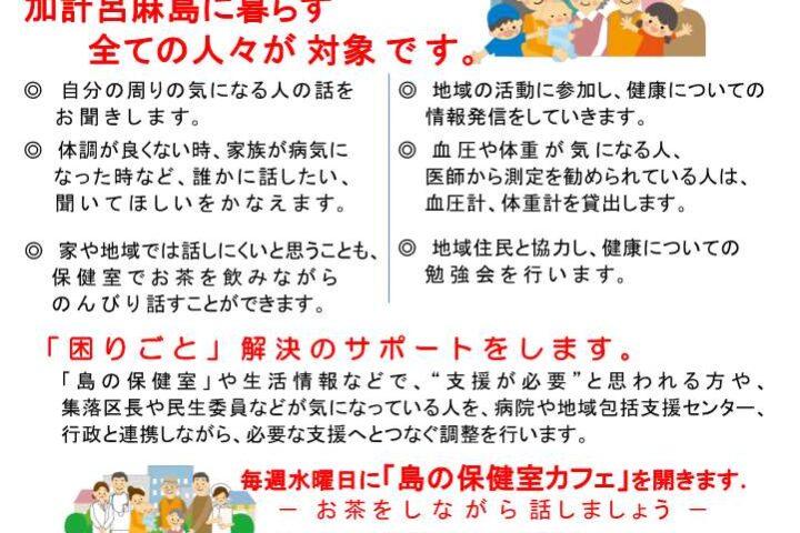 【加計呂麻島】島の保健室【看護職系の求人】
