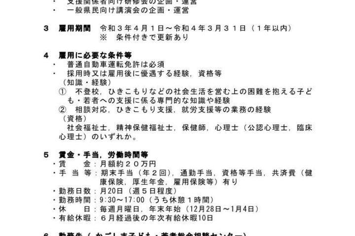 【相談員】かごしま子ども・若者相談センター【3名募集】