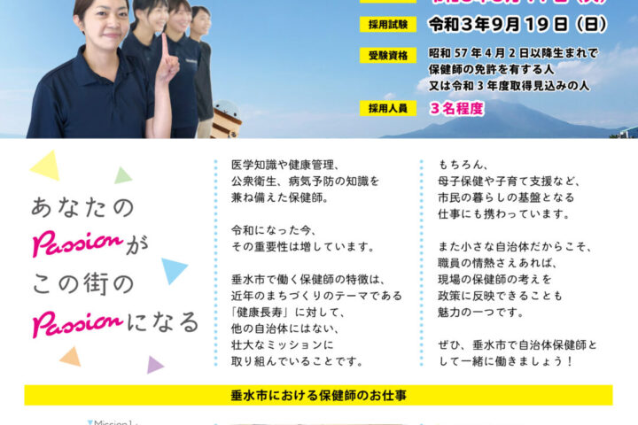 【保健師】垂水市【3名程度枠!】
