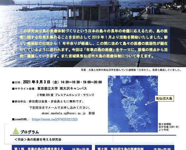 【9月3日】島の医療を考える研究会(オンライン💻)